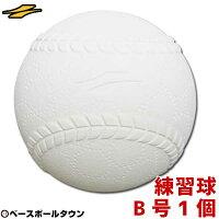 <野球用品/ボール>耐久性・耐摩耗性を追及!ツルツルになりにくい!上手くなる練習球軟式練習球B号1個売り