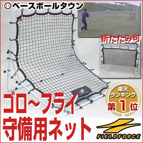 最大14%引クーポン 野球 守備・投球練習用ネット 軟式用 フィールディングトレーナー ピッチング 壁当て 壁あて ピッチング ラッピング不可 FPN-2010F2 フィールドフォース【7/25(水)発送予定 予約販売】