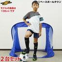 サッカー ゴール 折りたたみサッカーゴール 2セット ミニサッカー・フットサル用 125cm×90cm ペグ・専用バッグ付き …