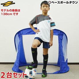 最大10%引クーポン サッカー ゴール 折りたたみサッカーゴール 2セット ミニサッカー・フットサル用 125cm×90cm ペグ・専用バッグ付き フットサルゴール ミニゴール FSG-125A フィールドフォース