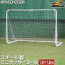 送料無料 千円引クーポンありサッカー ゴール ミニサッカーゴール 1台売り スチール製 180cm×120cm 軽量 約5.2kg 室…