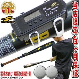最大10%引クーポン 6ヶ月保証付き ボタン電池おまけ 野球 練習 スウィングスピードメーター 実打可能 スピードチェッカー ヘッドスピード 素振り バッティング FSM-600D フィールドフォース
