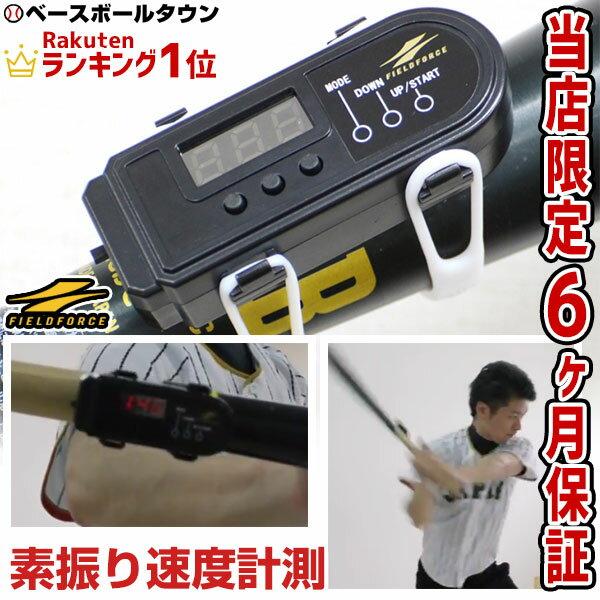 6ヶ月保証付き ボタン電池おまけ 野球 練習 スウィングスピードメーター 実打可能 スピードチェッカー ヘッドスピード 素振り バッティング FSM-600D フィールドフォース