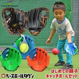 野球 キッズ用グローブ+キャッチボール用グローブセット 幼児向けキッズキャッチ&大人も使えるヤバ捕りグラブ 専用やわらかボール付き ステージ0 FUG-245 FCPG-265 フィールドフォース トレーニング
