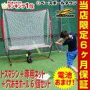 全品8%引クーポン 野球 練習 電池おまけ エンドレス打撃練習マシン トスマシン+専用ネット+穴あきボール6個セット …