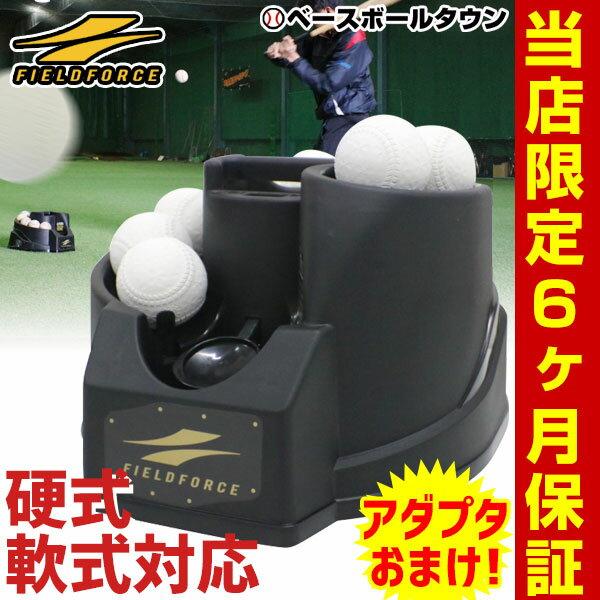 全品7%引クーポン 野球 練習 フロント・トスマシン 硬式・軟式ボール兼用 ACアダプター付属 単一アルカリ電池対応 軽量設計 6ヶ月保証付き FTM-240 フィールドフォース