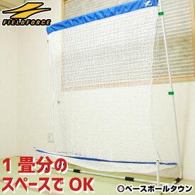 最大10%引クーポン 野球 練習 室内用バッティングネット ナノミニボール対応 打撃 バッティング お部屋 屋内 ラッピング不可 FBN-1613SNN フィールドフォース