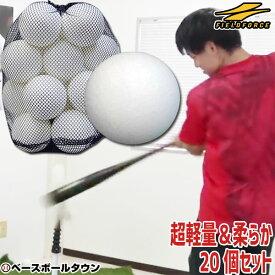 野球 練習 室内用バッティングボール 20個入り EVA素材 専用バッグ付き 打撃 バッティング お部屋 屋内 FEV-20 フィールドフォース