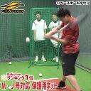 【あす楽】野球 練習 投球保護用ネット 軟式M号・J号対応 防球ネット バッティングピッチャー ピッチング 軟式野球 FT…