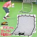 野球 守備・投球練習用ネット 軟式用 フィールディングトレーナー ピッチング 壁当て 壁あて ピッチング ラッピング不…