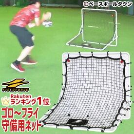 野球 守備・投球練習用ネット 軟式M号・J号対応 フィールディングトレーナー ピッチング 壁当て 壁あて ピッチング FPN-2010F2 フィールドフォース ラッピング不可
