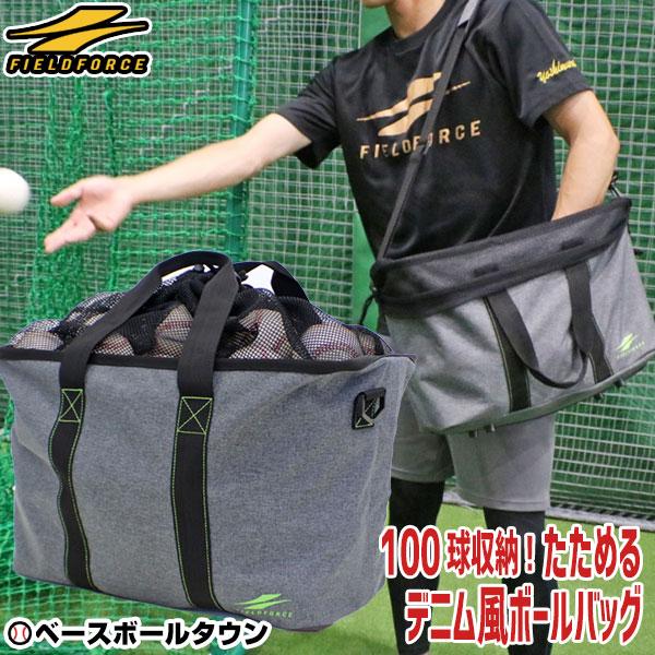 最大10%引クーポン 野球 収納型ボールバッグ ボール別売り 約100球収納可 ボールケース FSBC-4 フィールドフォース
