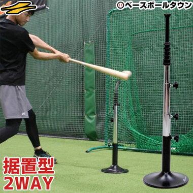 《野球練習用品》頑丈ボディーの据え置き型!微妙な高さ調整が可能に♪ティースタンドbyフィールドフォース