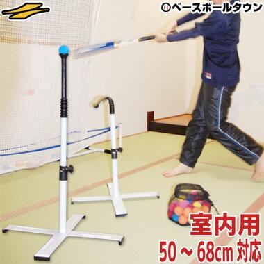 《野球練習用品》雨天の時の室内練習に!室内練習用ティースタンドbyフィールドフォース