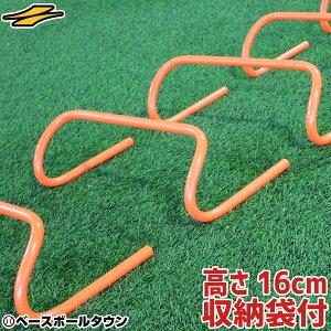 野球 練習 ミニハードル Sサイズ 16cm×6台組 専用バッグ付き トレーニング用品 サッカー フットサル バスケットボール フィジカル FMH-615 フィールドフォース