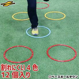 10%引クーポン 野球 練習 スピードリング 3色・12個入り トレーニング用品 サッカー フットサル バスケットボール フィジカル FSPR-12 フィールドフォース