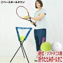 最大1000円引クーポン テニス 練習用 折りたたみ式 ボールカゴ ボール別売り 専用収納バッグ付き 硬式 ソフトテニスボ…