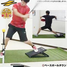 野球 練習 スウィングスタンド 打撃特訓用 体重移動 スイング矯正 バッティング 投球 ピッチング テニス ゴルフ FSWS-3050 ラッピング不可 フィールドフォース