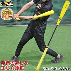 最大10%引クーポン 野球 練習 トレーニングバット インサイドアウトバット 硬式 軟式 ソフトボール 実打可能 打撃 バッティング FIOB-8355 フィールドフォース