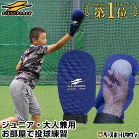 【あす楽】野球 投球練習用 シャドースロー ボール別売り ジュニア・一般兼用 シャドーピッチング フォームチェック スナップ スローイング メール便可 FAP-720BL フィールドフォース