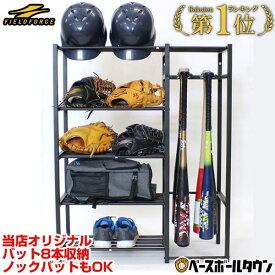 野球 ギアスタンド 収納ラック 整理棚 バット8本収納可 バットスタンド 玄関収納 スチールラック FGST-9880 フィールドフォース ラッピング不可 トレーニング
