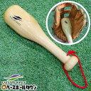 最大10%引クーポン 野球 グラブハンマー 木製 グラブメンテナンス用品 グローブケア グローブハンマー FGH-102 フィ…