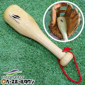 最大10%引クーポン 野球 グラブハンマー 木製 グラブメンテナンス用品 グローブケア グローブハンマー FGH-102 フィールドフォース