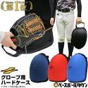 最大10%引クーポン 野球 グローブ用ハードケース 名入れ刺繍可 グラブケア 保型 メンテナンス用品 FGHC-1000 フィー…