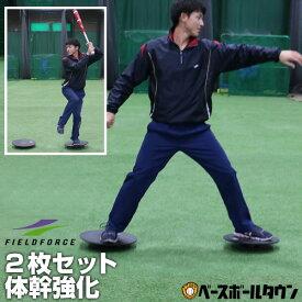 最大2千円引クーポン 野球 練習 バランスボード 2枚組 バランスディスク サッカー フットサル バスケットボール フィジカル 体幹 FBBD-4040 フィールドフォース