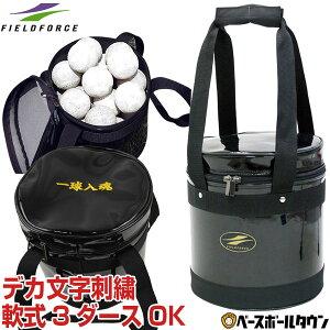 野球 練習 デカ文字刺繍サービス エナメルボールケース 軟式・硬式・ソフトボール対応 ボールバッグ ボール入れ 名入れ 名前入れ ネーム加工 FBC-36 フィールドフォース トレーニング