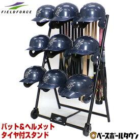 最大10%引クーポン 野球 バット&ヘルメットスタンド バット14本・ヘルメット9個収納可 バットスタンド 折りたたみ可能 タイヤ付き グラウンド用品 FBHST-1409 フィールドフォース ラッピング不可