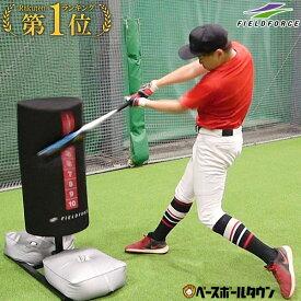 最大10%引クーポン 野球 練習 バッティング用サンドバッグ 自立型 打撃 省スペース 簡単組立 FBSB-8040 フィールドフォース