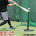 スペアティーおまけ 野球 練習 バッティングティースタンド 硬式 軟式 ソフトボール対応 高さ55〜90cm 打撃 トレーニ…