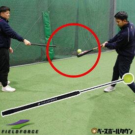 最大10%引クーポン コーチ棒 野球 練習 トレーニング 打撃 バッティング 素振り FCA-7012N フィールドフォース