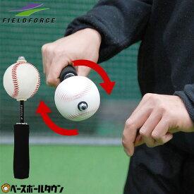 最大2千円オフクーポン 野球 練習 フィンガーティップフォース 投球 送球 ピッチング スナップ フォーシーム 回転 スピン FFTF-0923 フィールドフォース トレーニング