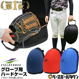 野球 グローブ用ハードケース 名入れ刺繍可 グラブケア 保型 メンテナンス用品 FGHC-1000 フィールドフォース