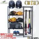 野球 ギアスタンド 収納ラック 整理棚 バット8本収納可 バットスタンド 玄関収納 スチールラック FGST-9880 フィール…
