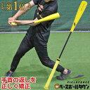 最大2千円オフクーポン 野球 トレーニングバット インサイドアウトバット 硬式 軟式 ソフトボール 実打可能 打撃 バッ…