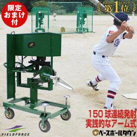 最大10%引クーポン ボール1ダース&ウェイトバッグプレゼント 野球 練習 小型アーム式ピッチングマシン 硬式・軟式M球・J球対応 70〜110km 最短2〜3日で納品可能 FKAM-1000 フィールドフォース ラッピング不可