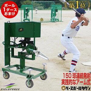 最大10%引クーポン お好きなボール1ダースプレゼント 野球 練習 小型アーム式ピッチングマシン 硬式・軟式M号・J号対応 70〜110km FKAM-1000 入金確定から2〜3週間でお届け フィールドフォース