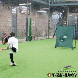 最大10%引クーポン 野球 投球・守備 ピッチング 壁ネット FKB-1310K フィールドフォース 練習 トレーニング 壁当て 壁あて ラッピング不可