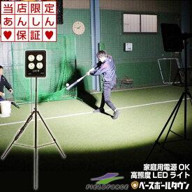 最大2千円引クーポン 【当店限定⇒6ヶ月保証付き】野球 夜間練習用 LED投光器 防水 投光機 FLED-200W フィールドフォース 練習 トレーニング