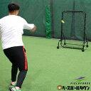 最大10%引クーポン野球 移動式フィールディングネット 守備・投球練習用ネット 軟式・硬式・ソフトボール対応 イレギ…