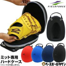 野球 ミット用ハードケース 名入れ刺繍可 キャッチャーミット ファーストミット対応 保型 保形 保管 メンテナンス用品 FMHC-1100 フィールドフォース
