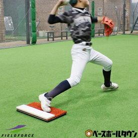 最大10%引クーポン 収納バッグおまけ 野球 練習 ピッチプレート 学童公式サイズ 投球 ピッチング 投手 ピッチャー用プレート 投手用プレート 簡易マウンド FPP-1046 フィールドフォース トレーニング