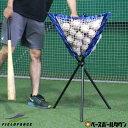 最大10%引クーポン 野球 練習 折りたたみ式ボールカゴ ボール別売り 専用収納バッグ付き 約50球収納可 ボールケース …