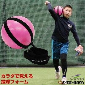 最大2千円オフクーポン 野球 スローイングパートナー ピッチング 投球 送球 キャッチボール フォーム矯正 ケガ防止にも FSLP-18 フィールドフォース トレーニング