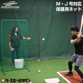 最大2千円引クーポン 野球 練習 投球保護用ネット 軟式M号・J号対応 防球ネット バッティングピッチャー ピッチング 軟式野球 FTHN-1890N2 フィールドフォース トレーニング ラッピング不可