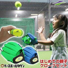 野球 親子グローブセット ウレタングラブ 専用やわらかボール付き 超ソフトですぐ握れる FUGS-590 キャッチボール フィールドフォース