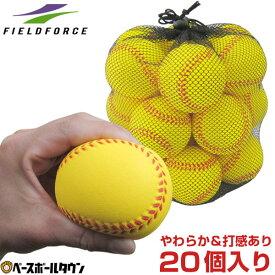 最大10%引クーポン やわらか&打感ありボール 20個セット メッシュ袋付 ウレタンボール キャッチボール バッティング ジュニア用
